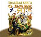 Большая книга о Бабе Яге (на CD диске)