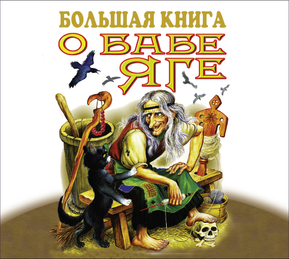 Большая книга о Бабе Яге (на CD диске) Сборник сказок