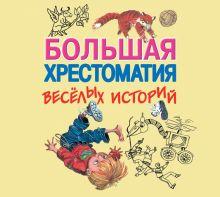 - Аудиокн. Большая хрестоматия веселых историй обложка книги