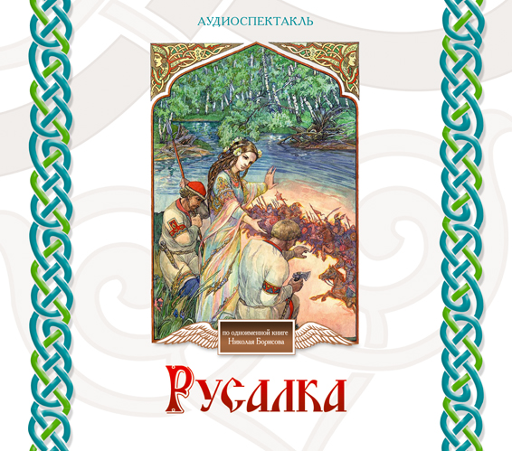 Русалка (на CD диске) Борисов Н.