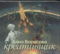 Борисова А. - Аудиокн. Борисова. Креативщик обложка книги