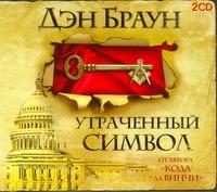 Браун Д. - Аудиокн. Браун. Утраченный символ 2CD обложка книги