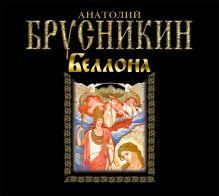 Брусникин - Аудиокн. Брусникин. Беллона обложка книги
