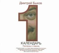 Быков Д.Л. - Аудиокн. Быков. Календарь-1 обложка книги