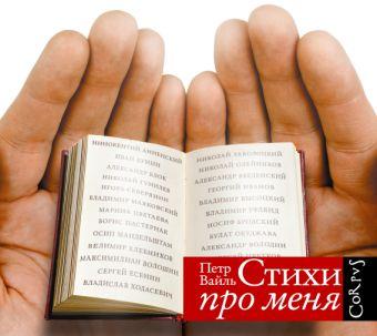 Стихи про меня (на CD диске) Вайль П.