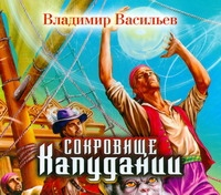 Сокровище Капудании (на CD диске) Васильев А.В.