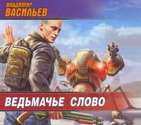 Аудиокн. Васильев. Ведьмачье слово обложка книги