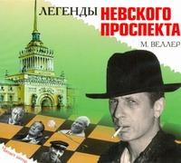 Легенды Невского проспекта (на CD диске) Веллер М.И.
