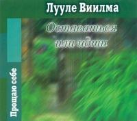 Оставаться или идти (на CD диске) Виилма Л.