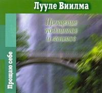 Прощение подлинное и мнимое (на CD диске) Виилма Л.