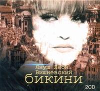 Бикини (на CD диске)