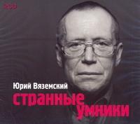 Вяземский Ю.П. - Аудиокн. Вяземский. Странные умники обложка книги