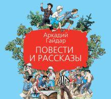 Гайдар А.П. - Аудиокн. Гайдар. Повести и рассказы обложка книги