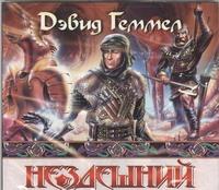Нездешний (на CD диске) Геммел Д.