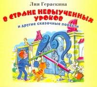 В стране невыученных уроков (на CD диске) обложка книги