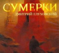 Глуховский Д. А. - Сумерки (на CD диске) обложка книги