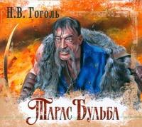 Тарас Бульба (на CD диске) Гоголь Н.В.