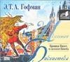Гофман - Крошка Цахес, по прозванию Циннобер (на CD диске) обложка книги