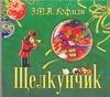 Щелкунчик (на CD диске) Гофман А.Б.