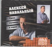 Воронков К. - Навальный: гроза жуликов и воров (на CD диске) обложка книги
