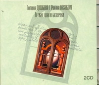 Аудиокн. Дашкова. Легкие шаги безумия (нов) 2CD