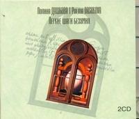 Аудиокн. Дашкова. Легкие шаги безумия (нов) 2CD Дашкова П.В.