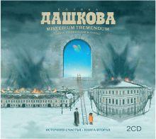 Дашкова П.В. - Аудиокн. Дашкова. Источник счастья 2CD обложка книги