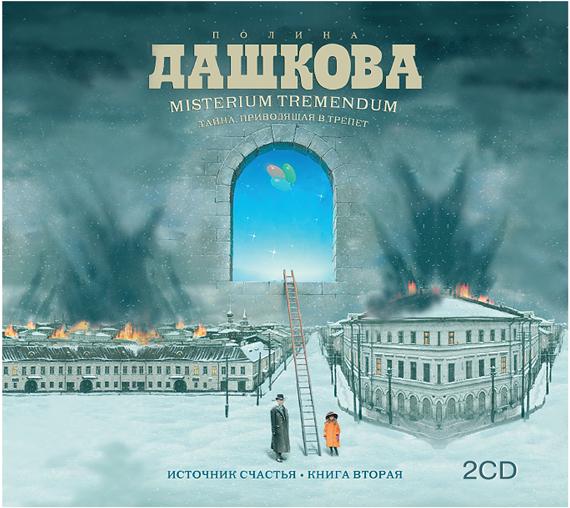Аудиокн. Дашкова. Источник счастья.Кн.2 2CD