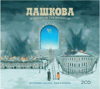 Источник счастья. Книга  2 (на CD диске) Дашкова П.В.