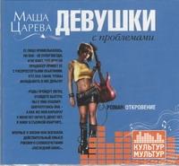 Девушки с проблемами (на CD диске) Царева М.