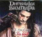 Дневники вампира. Голод (на CD диске)