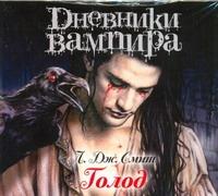 Дневники вампира. Голод (на CD диске) Смит