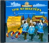 Дюма - Аудиокн. Дюма. Три мушкетера(синий) обложка книги