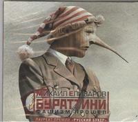 Елизаров - Аудиокн. Елизаров. Бураттини.Фашизм прошел обложка книги