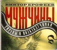 Аудиокн. Ерофеев. Мужчины:тираны и подкаблучники обложка книги