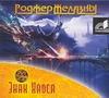 Знак Хаоса (на CD диске) Желязны Р.