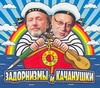 Аудиокн. Задорнов. Задорнизмы и Канчанушки Задорнов М.А.