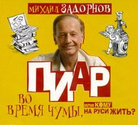 Задорнов М.А. -  Пиар во время чумы (на CD диске) обложка книги