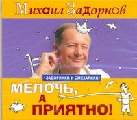 Мелочь, а приятно! (на CD диске) Задорнов М.А.