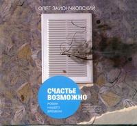 Счастье возможно (на CD диске) Зайончковский О.В.