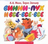 Милн А.А. - Винни-пух и все-все-все (на CD диске) обложка книги