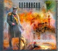 Злотников Р.В. - Аудиокн. Злотников. Генерал-адмирал 2CD обложка книги