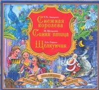 Андерсен Г.- Х. - Аудиокн. Золотая коллекция сказок(сборник) обложка книги
