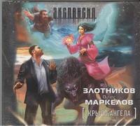 Крыло ангела (на CD диске) Злотников Р.В.