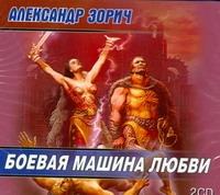 Аудиокн. Зорич. Боевая машина любви 2CD Зорич А.