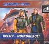 Время - Московское!  (на CD диске)
