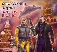 Завтра война (на CD диске)