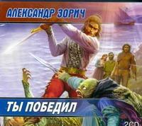 Ты победил (на CD диске) Зорич А.