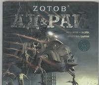 Зотов (Zотов) Г.А. - Аудиокн. Зотов. Ад и рай обложка книги