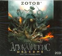 Зотов (Zотов) Г.А. - Аудиокн. Зотов. Апокалипсис 2CD обложка книги